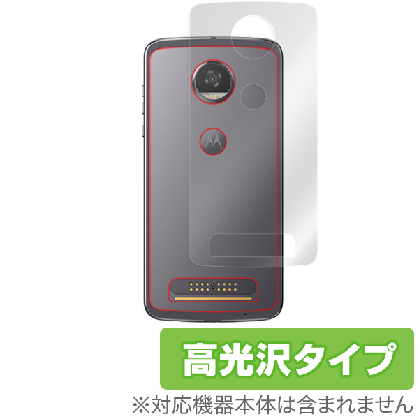 OverLay Brilliant for Moto Z2 Play 背面用保護シート