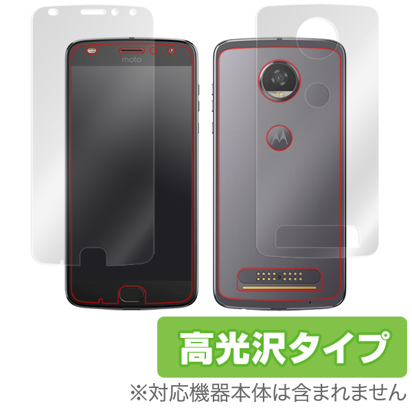 OverLay Brilliant for Moto Z2 Play 『表面・背面セット』