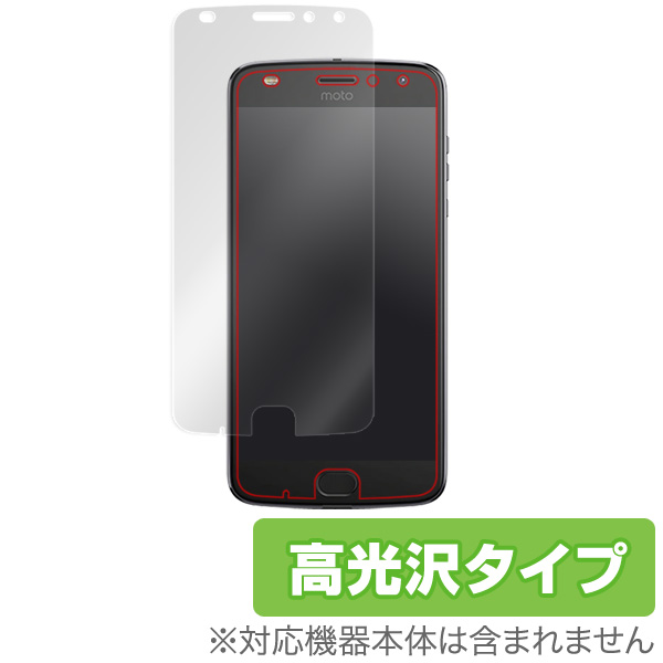 OverLay Brilliant for Moto Z2 Play 表面用保護シート