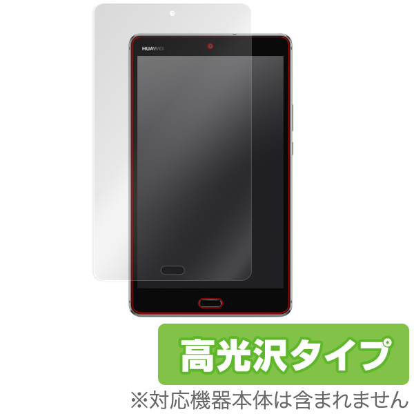 OverLay Brilliant for HUAWEI MediaPad M3 Lite 8インチ