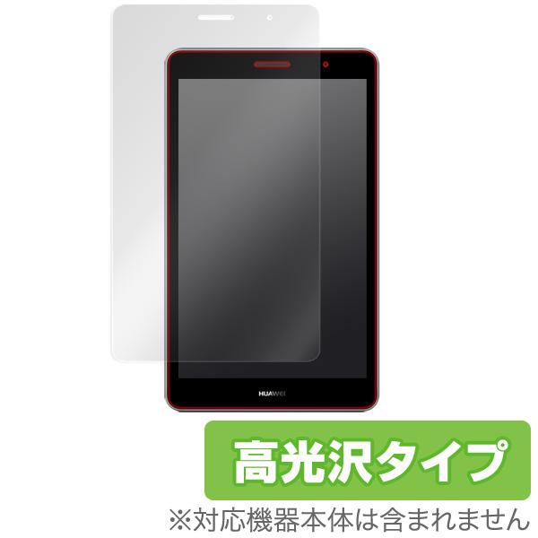 OverLay Brilliant for HUAWEI MediaPad T3 8インチ