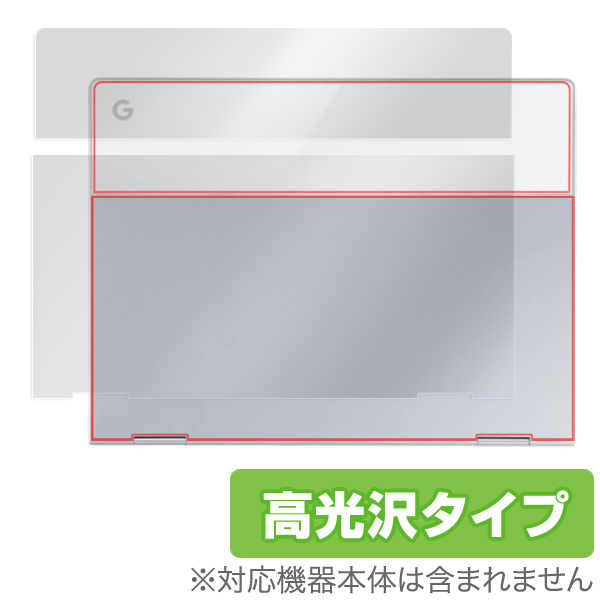 OverLay Brilliant for Google Pixelbook 背面用保護シート