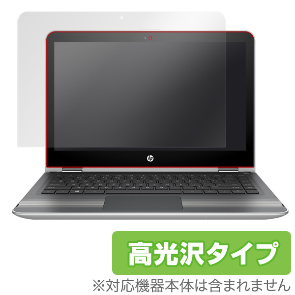 OverLay Brilliant for HP Pavilion 13-u000 x360 シリーズ