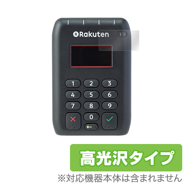 OverLay Brilliant for 楽天ペイ Rakuten Card & NFC Reader Elan (2枚組)
