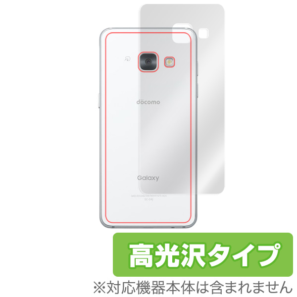 OverLay Brilliant for Galaxy Feel SC-04J 背面用保護シート