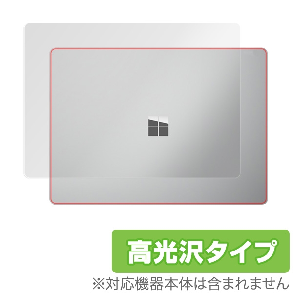 OverLay Brilliant for Surface Laptop 天板保護シート