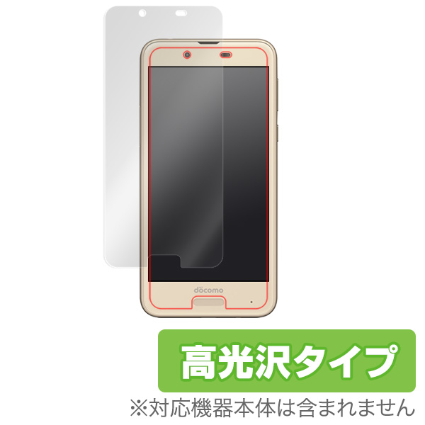 OverLay Brilliant for AQUOS sense SH-01K / SHV40 表面用保護シート