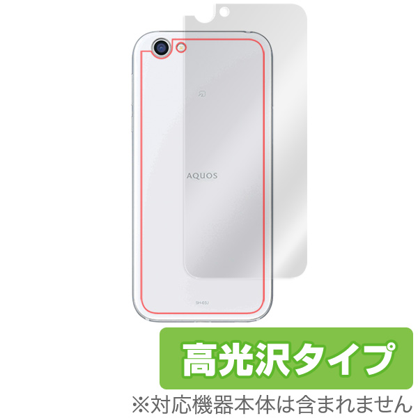 OverLay Brilliant for AQUOS R SH-03J / SHV39 背面用保護シート