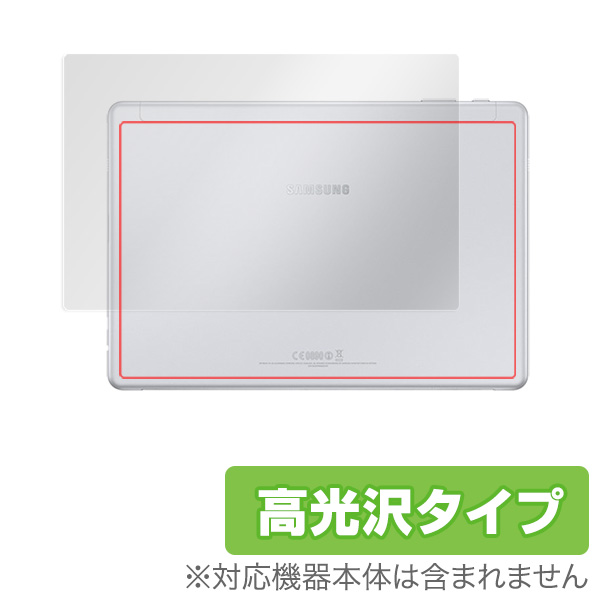 OverLay Brilliant for Galaxy Book 10.6 背面用保護シート