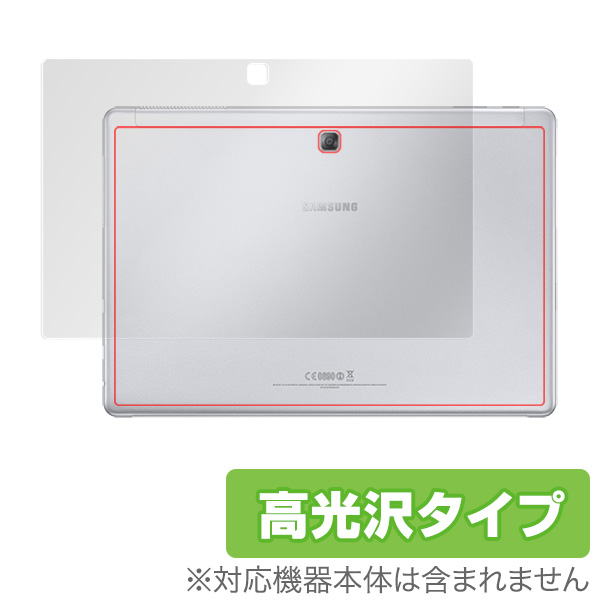 OverLay Brilliant for Galaxy Book 12.0 背面用保護シート
