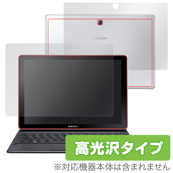 OverLay Brilliant for Galaxy Book 12.0 『表面・背面セット』