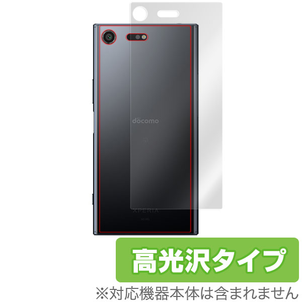 OverLay Brilliant for Xperia XZ Premium SO-04J 背面用保護シート