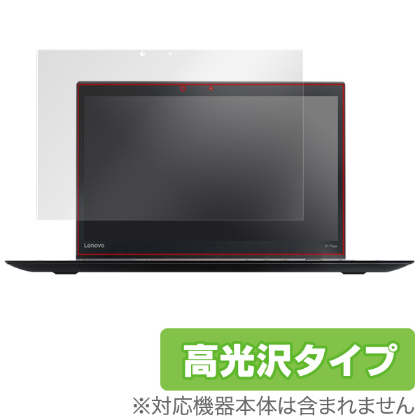 OverLay Brilliant for ThinkPad X1 Yoga (2017年モデル)