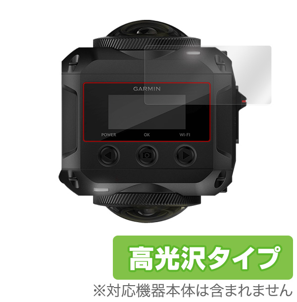OverLay Brilliant for GARMIN VIRB 360 (2枚組)