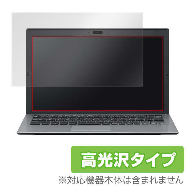 OverLay Brilliant for VAIO S13 VJS1321 / VAIO Pro PG VJPG11 シリーズ (2018/2017)