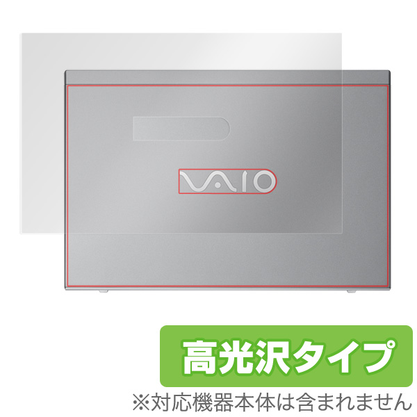 OverLay Brilliant for VAIO S13 VJS1321 / VAIO Pro PG VJPG11 シリーズ (2017) 天板保護シート