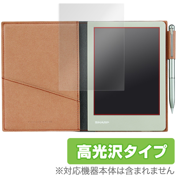 OverLay Brilliant for 電子ノート WG-S50 / WG-S30