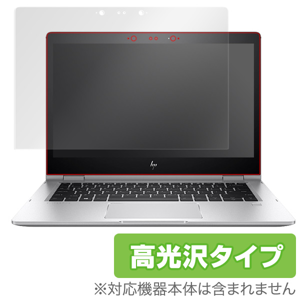 OverLay Brilliant for HP EliteBook x360 1030 G2