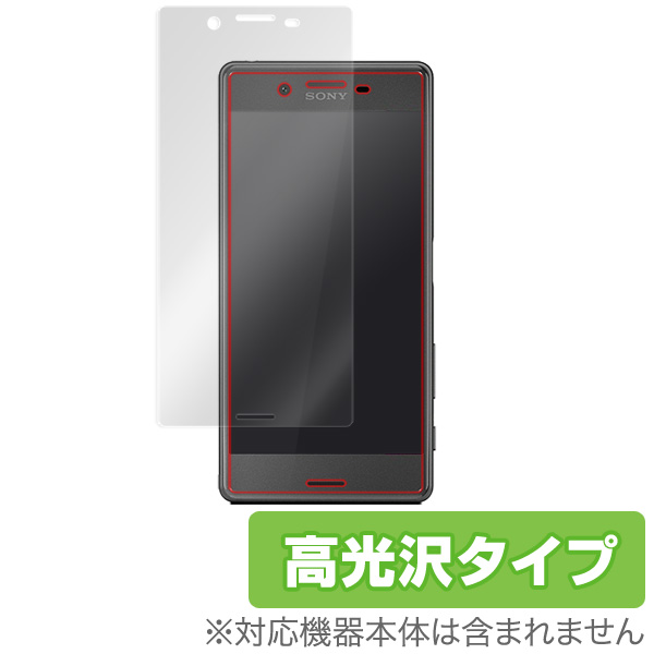 OverLay Brilliant for Xperia X 極薄保護シート