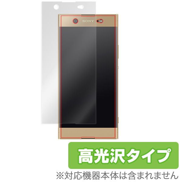OverLay Brilliant for Xperia XA1 Ultra 極薄 表面用保護シート
