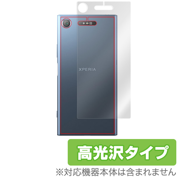 OverLay Brilliant for Xperia XZ1 SO-01K / SOV36 背面用保護シート