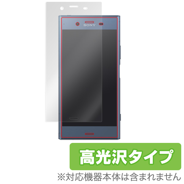 OverLay Brilliant for Xperia XZ1 SO-01K / SOV36 表面用保護シート