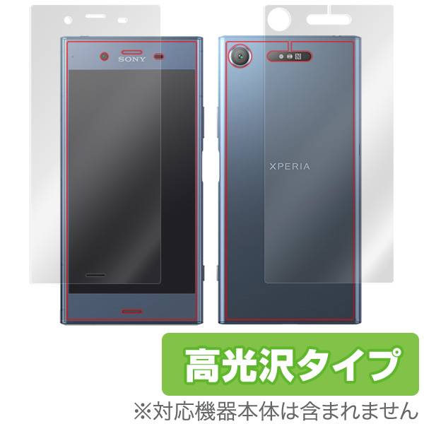 OverLay Brilliant for Xperia XZ1 SO-01K / SOV36 『表面・背面セット』