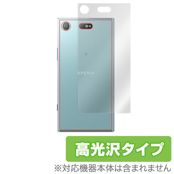 OverLay Brilliant for Xperia XZ1 Compact 背面用保護シート