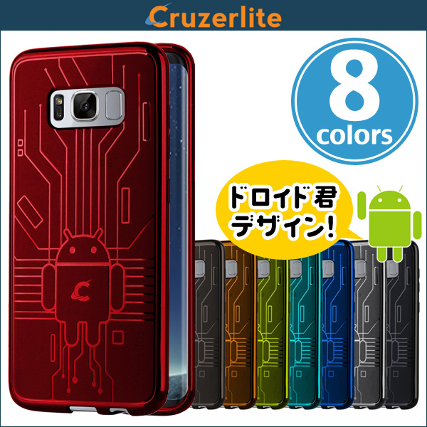 Cruzerlite Bugdroid Circuit Case for Samsung Galaxy S8 Plus