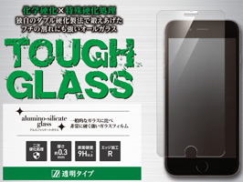 Deff TOUGH GLASS Dragontrail-X フチなし透明 ガラスフィルム for iPhone 8 / 7