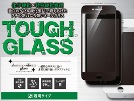 Deff TOUGH GLASS フルカバー ガラスフィルム for iPhone 8 Plus / 7 Plus
