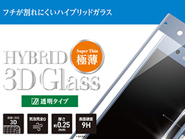 Deff Hybrid 3D Glass Screen Protector 透明タイプ for Xperia XZ1 SO-01K / SOV36