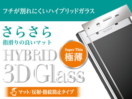 Hybrid 3D Glass Screen Protector マット/反射・指紋防止タイプ for Xperia XZ Premium SO-04J