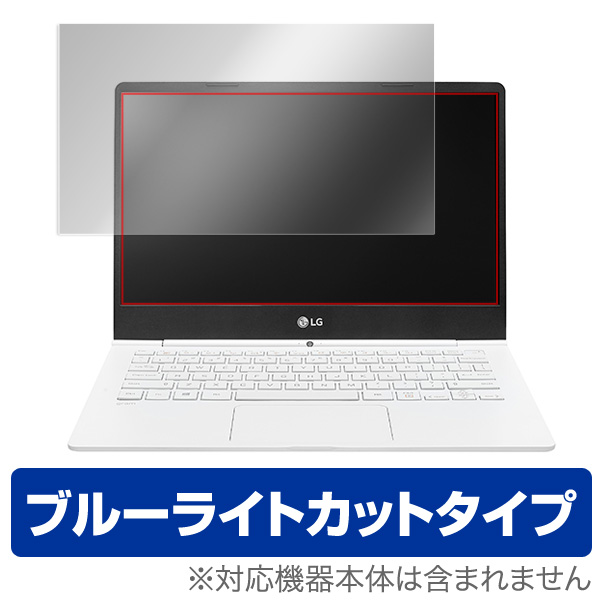 OverLay Eye Protector for LG gram 13インチ (13Z970-ER33J)
