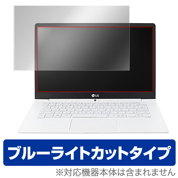 OverLay Eye Protector for LG gram 14インチ (14Z970-GA55J)
