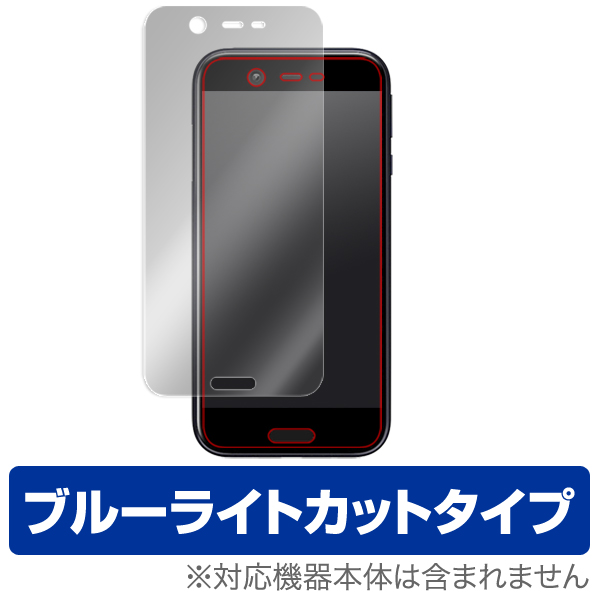 OverLay Eye Protector for Android One X1 表面用保護シート