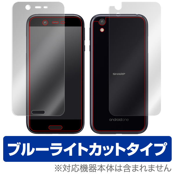 OverLay Eye Protector for Android One X1『表面・背面(Brilliant)セット』