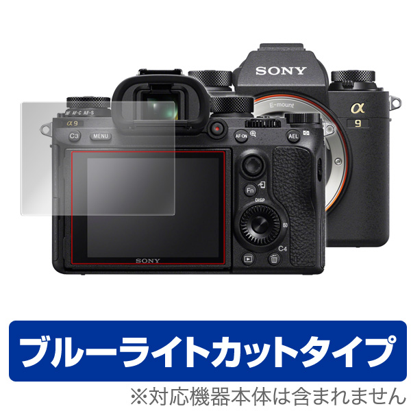 OverLay Eye Protector for SONY α7 III / α7R III / α9 ILCE-9