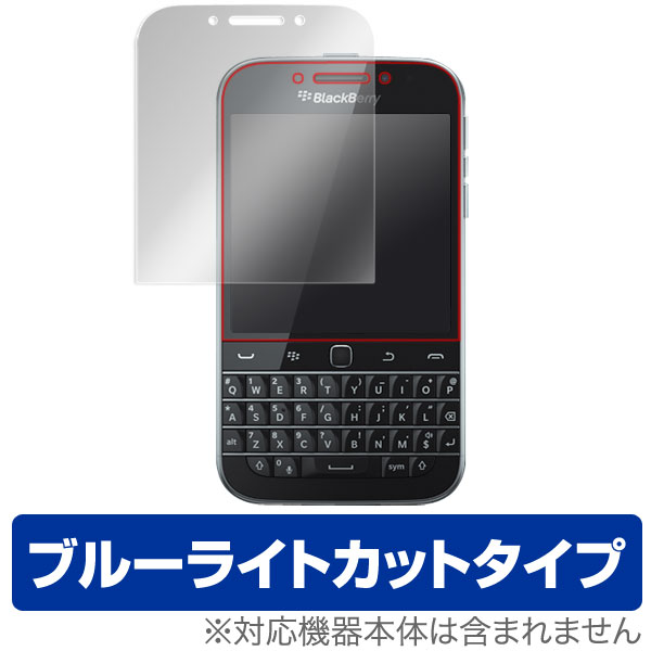 OverLay Eye Protector for BlackBerry Classic SQC100