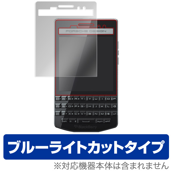 OverLay Eye Protector for BlackBerry Porsche Design P'9983 smartphone