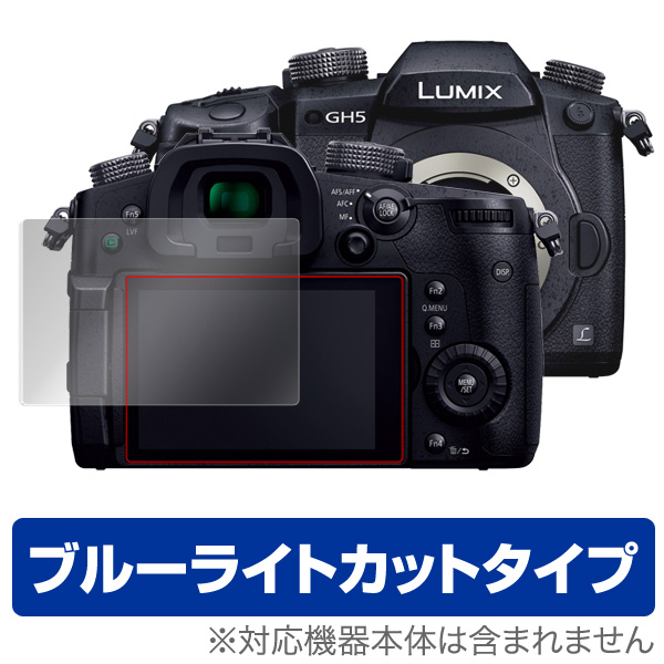 OverLay Eye Protector for LUMIX GH5 DC-GH5