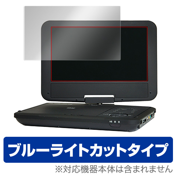 OverLay Eye Protector for Wizz ポータブルDVDプレーヤー DV-PW920 / WDN-91 / DV-PW920P / WDN-91P