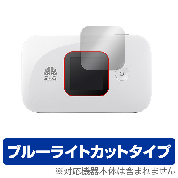 OverLay Eye Protector for HUAWEI Mobile WiFi E5577