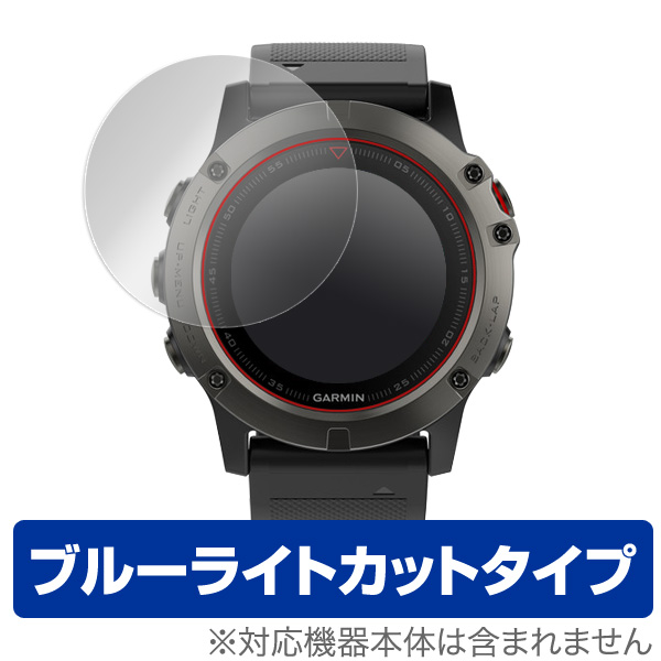 OverLay Eye Protector for GARMIN fenix 5X (2枚組)