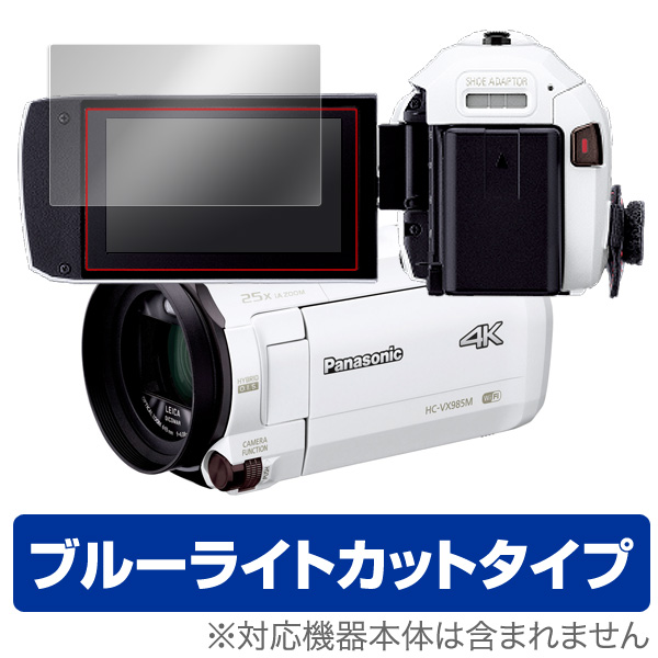 OverLay Eye Protector for Panasonic デジタル4Kビデオカメラ HC-VZX990M / HC-VX990M / HC-WZXF1M / HC-WZX1M / HC-VZX1M / HC-WXF1M / HC-WX1M / HC-VX1M / HC-WX995M / HC-VX985M