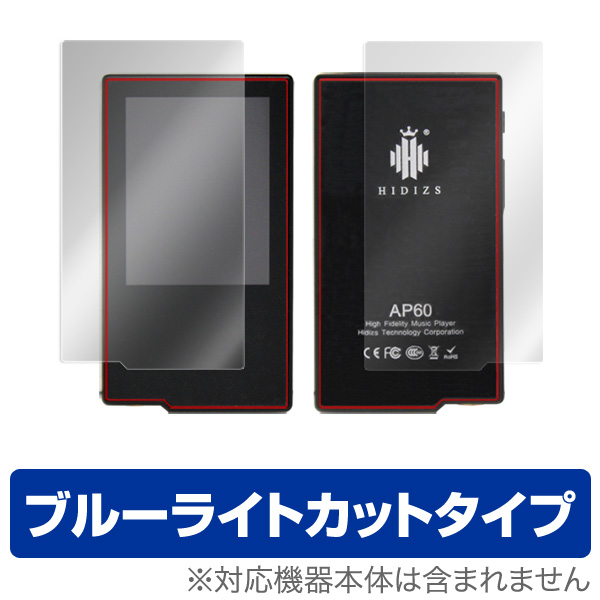 OverLay Eye Protector for Hidizs AP-60 『表面・背面セット』