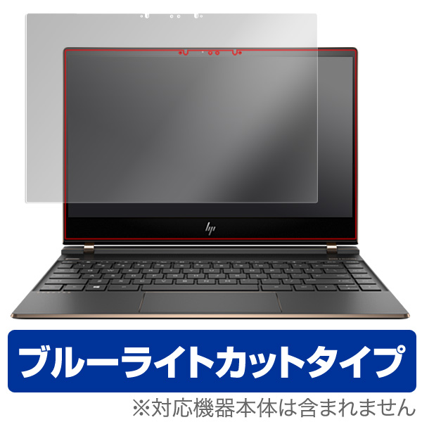 OverLay Eye Protector for HP Spectre 13-af000 シリーズ