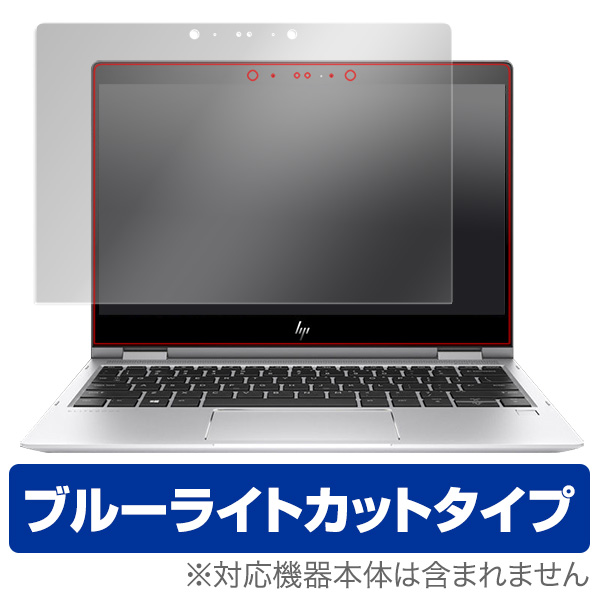 OverLay Eye Protector for HP EliteBook x360 1020 G2