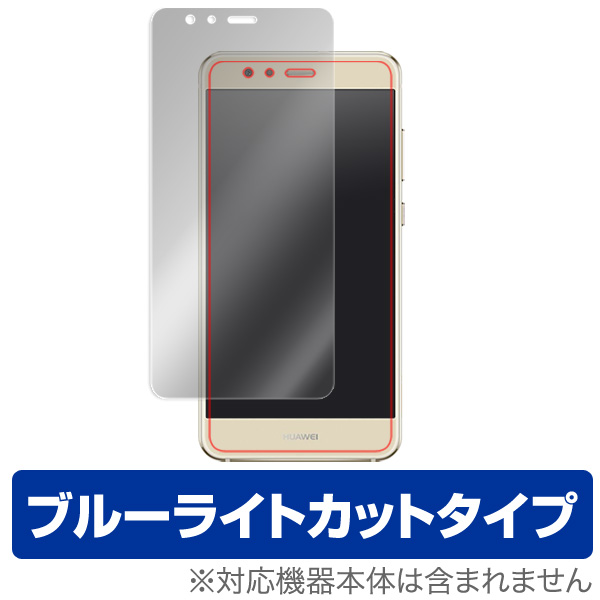OverLay Eye Protector for HUAWEI P10 Lite 表面用保護シート