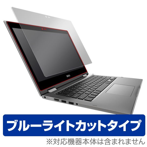 OverLay Eye Protector for Inspiron 13 5000シリーズ (5378) 2-in-1